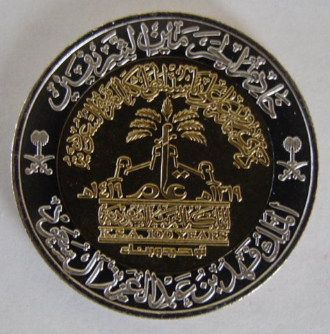 Saudi Arabia100 Coins http://www.aramco-brats.com/resources/museum/SaudiArabianCurrency/yearscommemorativecoinback.html